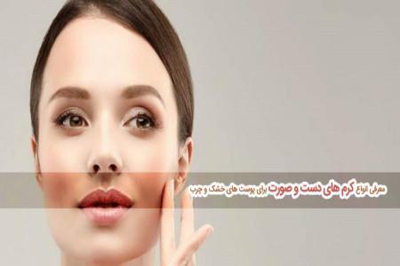 معرفی 25 مدل از انواع پرفروش کرم های دست و صورت ارزان