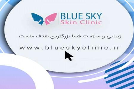 جراحی پلک و تزریق ژل در کلینیک آسمان آبی