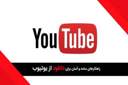 20 روش کارآمد برای دانلود از یوتیوب | آموزش ساده دانلود از یوتیوب
