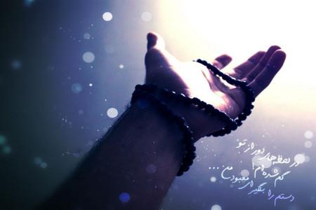 نماز برای آمرزش گناهان
