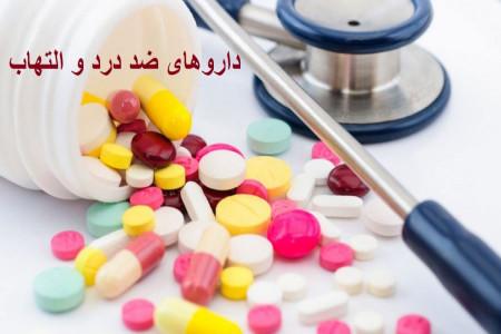 داروی ضد التهاب و درد چیست؟