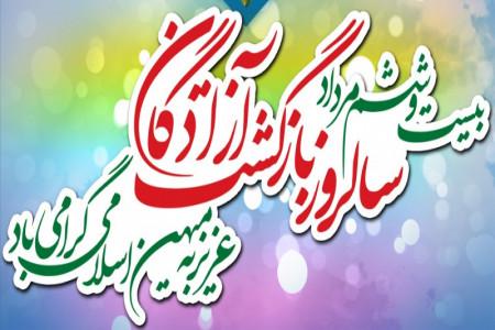 پیام تبریک سالروز ورود آزادگان به وطن