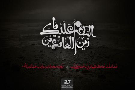 11 محرم مصادف با شهادت امام زین العابدین علیه السلام