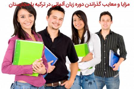 مزایا و معایب گذراندن دوره زبان آلمانی در ترکیه یا مجارستان