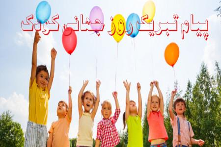 جدیدترین پیامهای تبریک روز کودک برای کودکان ایران زمین