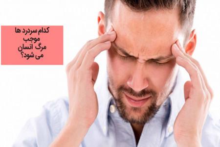 آیا میدانید کدام سردرد ها کشنده اند؟