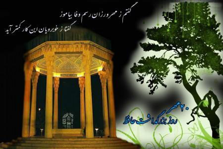 20 مهرماه روز بزرگداشت حافظ شیرازی بر پارسی زبانان همایون باد