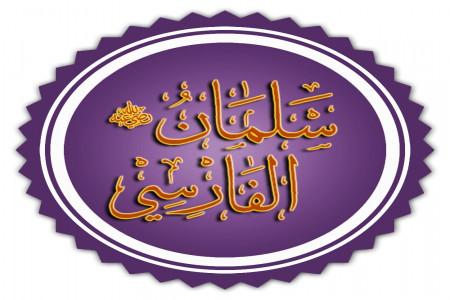 7 صفر سالروز بزرگداشت سلمان فارسی اولین مسلمان ایرانی