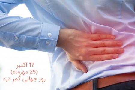25 مهرماه مصادف با 17 اکتبر روز جهانی کمر درد