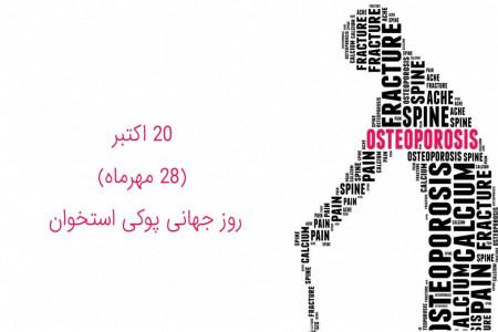 20 اکتبر مصادف با 28 مهرماه روز جهانی پوکی استخوان