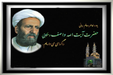 2 آبان 1375 ارتحال عالم ربانی آیت اللَّه محمد واصف لاهیجی