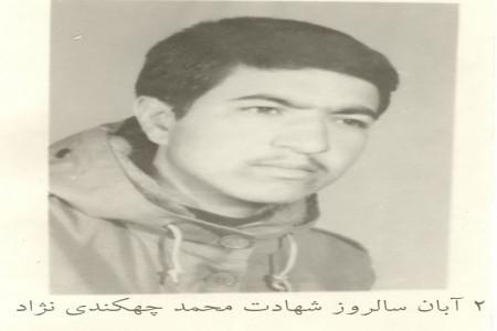 2 آبان 1364 شهادت شهید محمد چهکندی نژاد