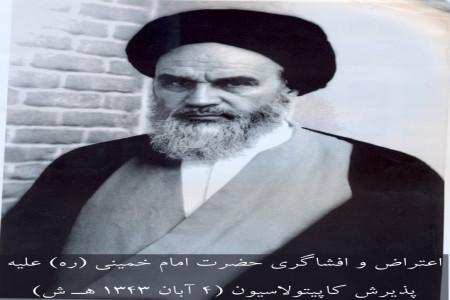 در 4 آبان 1343 اعتراض و افشاگری امام خمینی (ره) علیه کاپیتولاسیون