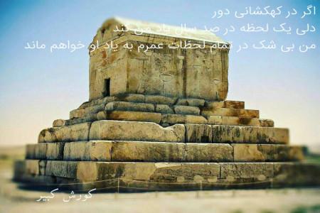 7 آبان مصادف با 29 اکتبر روز کوروش کبیر (اولین پادشاه هخامنشی)