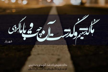 جدیدترین بیو و استاتوس عاشقانه به زبان کردی با ترجمه فارسی