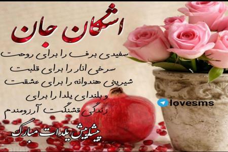 عکس های پروفایل تبریک پیشاپیش شب یلدا با اسمهای پسرانه (1)