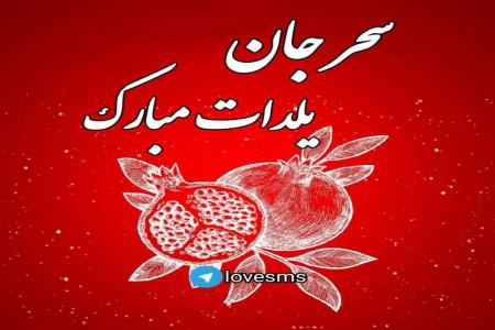 عکس پروفایل اسمهای دخترانه مخصوص تبریک شب یلدا (1)