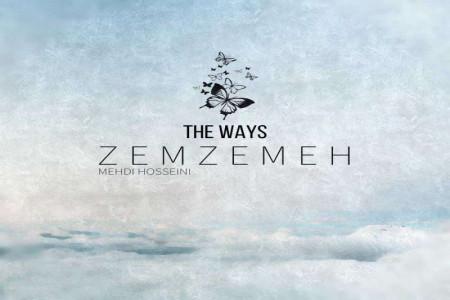 متن آهنگ زمزمه از د ویز (Zemzemeh , The Ways)