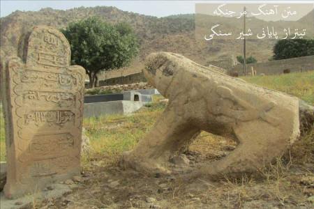 متن آهنگ مر جنگه تیتراژ پایانی شیر سنگی + ترجمه فارسی