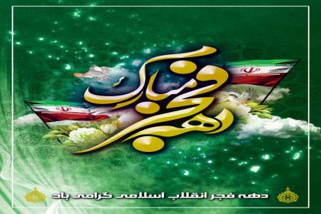 پیامهای تبریک پیروزی جمهوری اسلامی (22 بهمن)