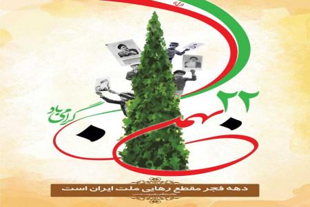 سری جدید پیامهای تبریک 22 بهمن