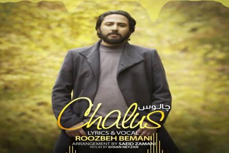 متن آهنگ چالوس از روزبه بمانی (Roozbeh Bemani , Chalus)