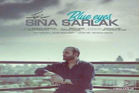 متن آهنگ چشمای آبی از سینا سرلک ( Sina Sarlak , Cheshmaye Abi)