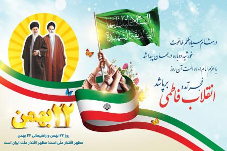 جدیدترین عکس های جشن روز ملی یوم الله ( 22 بهمن)