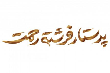 عکس نوشته های زیبای روز پرستار و ولادت حضرت زینب