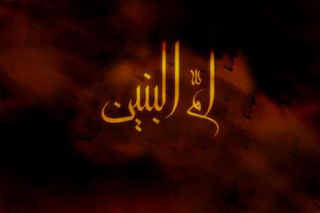 پیامهای وفات حضرت ام البنین (س) مادر حضرت ابوالفضل