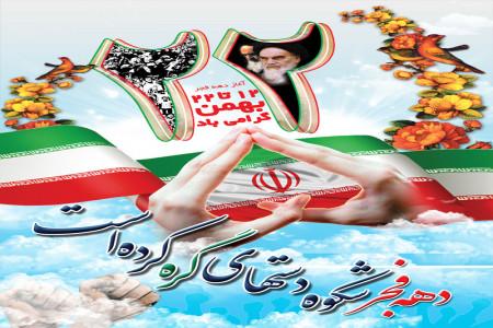 212 شعار راهپیمایی 22 بهمن با موضوعات مختلف