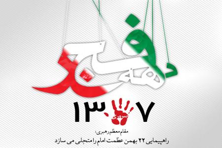 متن تبریک بازگشت امام خمینی به ایران و آغاز دهه فجر