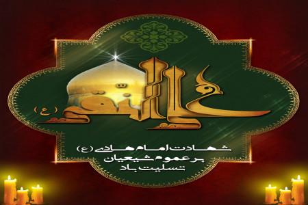 جدیدترین پیامهای شهادت امام علی النقی الهادی (ع)