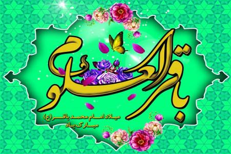 20 عکس به مناسبت ولادت با شکوه امام محمد باقر (ع)