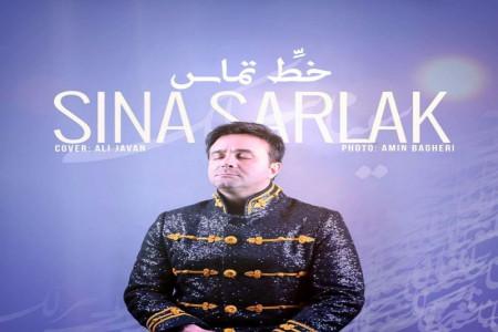 متن آهنگ خط تماس از سینا سرلک (Khate Tamas | Sina Sarlak)