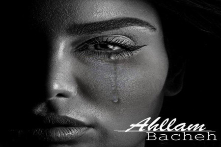 متن آهنگ احلام به نام بچه (Ahllam | Bacheh)