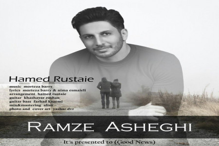 متن آهنگ رمز عاشقی از حامد روستایی (Ramze Asheghi | Hamed Rustai)
