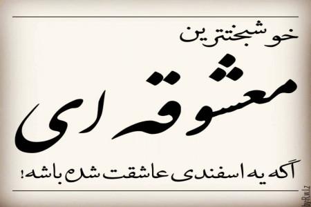 متن و جملات تبریک تولد به عشق اسفند ماهی ام