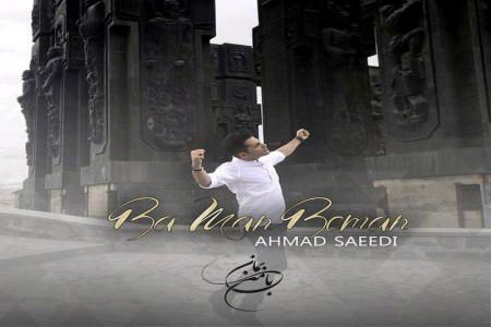 متن آهنگ با من بمان از احمد سعیدی ( Ahmad Saeedi | Ba Man Beman)