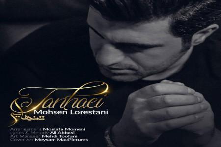 متن آهنگ تنهایی از محسن لرستانی (Mohsen Lorstani | Tanhaei)