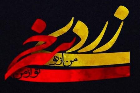 متن و جملات عاشقانه و خنده دار چهارشنبه سوری برای همسر
