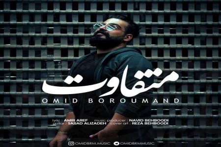 متن آهنگ متفاوت از امید برومند (Omid Boroumand | Motefavet)