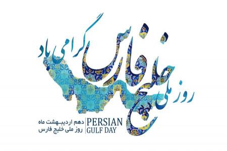 تاریخ دقیق روز ملی خلیج فارس چه روزی است ؟