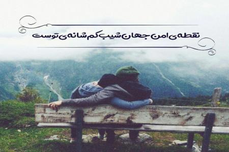 33 کپشن زیبای عاشقانه و رومانتیک برای همسر