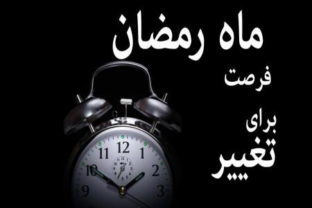 زیباترین متن و پیامهای ادبی و رسمی تبریک ماه مبارک رمضان