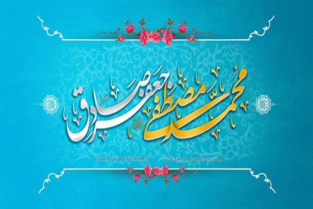 متن و دوبیتی های جدید تبریک ولادت حضرت محمد (ص) و امام صادق (ع)