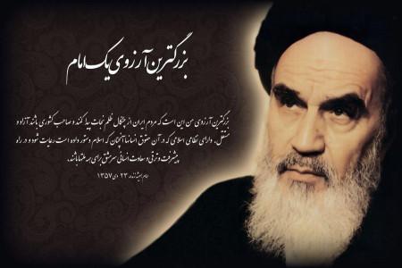 35 شعر| متن|پیام تسلیت 14 خرداد رحلت امام خمینی رهبر بزرگ ایران