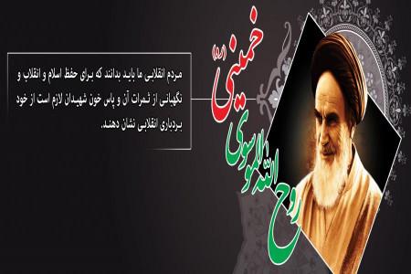 35 شعر و دوبیتی های غم انگیز رحلت امام خمینی (پیام رسمی و اداری)