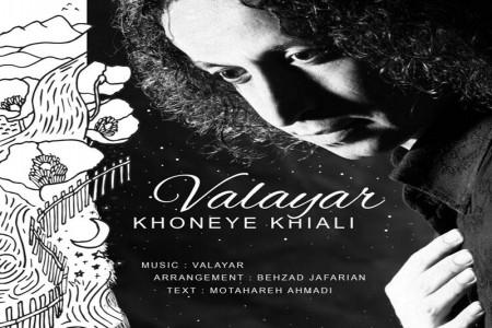 متن آهنگ والایار به نام خونه خیالی (Valayar   Khoneye Khiyali)