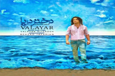 متن آهنگ دختر دریا والایار (Valayar   Dokhtare Darya)
